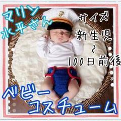 "Thumbnail of ""新生児フォト ニューボーンフォト マリン 水平さん ベビーコスプレ"""