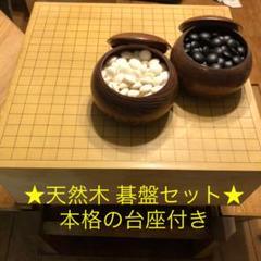 "Thumbnail of ""【本格】天然木 台座&カバー付き、囲碁盤、碁石セット 足つき 脚付き"""
