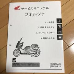 """Thumbnail of """"HONDA フォルツァ サービスマニュアル MF15"""""""