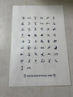 "Thumbnail of ""東京 2020 オリンピック ピクトグラム柄 紙袋2枚"""