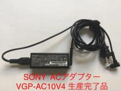 "Thumbnail of ""【中古】SONY  ACアダプター VGP-AC10V4 生産完了品"""