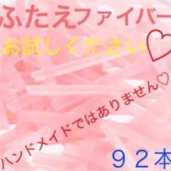 """Thumbnail of """"ほしかわ様専用♡二重ファイバー92本プラスリピ様オマケ"""""""