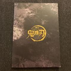 "Thumbnail of ""鬼滅の刃 パンフレット"""