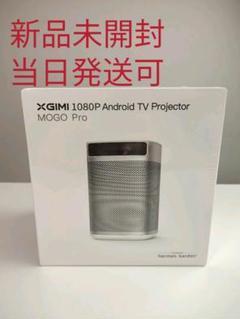 "Thumbnail of ""新品未開封 ポータブルプロジェクター XGIMI Mogo Pro"""