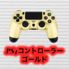 "Thumbnail of ""PS4 コントローラー 新品未使用 互換品 ゴールド"""