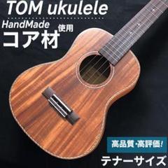 """Thumbnail of """"【Tom Ukulele】南米産アカシアコア材のテナーウクレレ【プロ調整品】"""""""