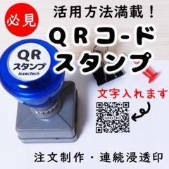 "Thumbnail of ""QRコードスタンプー手作り浸透印ー文字入れます★ショップリンク"""