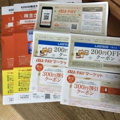 "Thumbnail of ""KDDI株主優待券 テラサ・割引クーポン各2枚"""