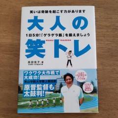 "Thumbnail of ""大人の笑トレ = WARAI TRAINING : 1日5分!「ゲラゲラ筋」を…"""