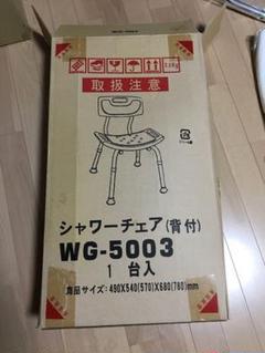 "Thumbnail of ""★未使用シャワーチェアー★WG5003"""