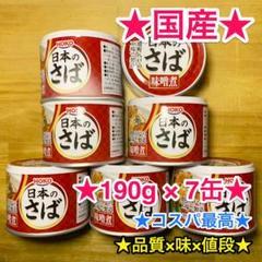 """Thumbnail of """"★国産★HOKO 日本のさば 味噌煮 190g 7個 鯖缶 サバ缶 宝幸"""""""