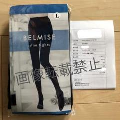 "Thumbnail of ""【新品未開封】ベルミス BELMISE スリムタイツ L-LLサイズ"""
