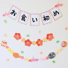 """Thumbnail of """"310【お食い初め 女の子 ピンク枠】百日祝い 祝百日 ガーランド 飾り"""""""