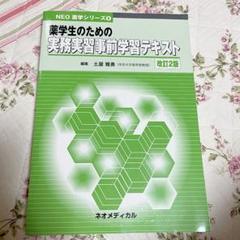 """Thumbnail of """"薬学生のための実務実習事前学習テキ 改2"""""""