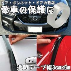 "Thumbnail of ""車用 ドアフィルム ドアエッジモール エッジプロテクター テープ フィルム"""