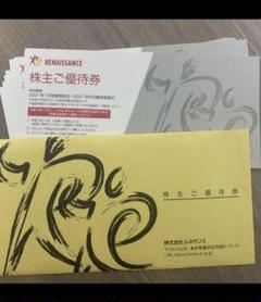 "Thumbnail of ""2枚 ルネサンス株主優待"""