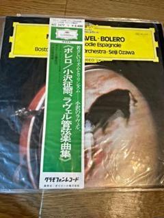 """Thumbnail of """"小澤征爾 / ラヴェル:ボレロ、スペイン狂詩曲 レコード"""""""
