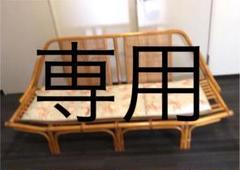 "Thumbnail of ""ラタンソファー 2人掛けソファー"""
