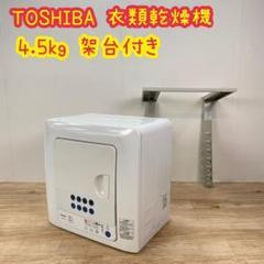 "Thumbnail of ""東芝 TOSHIBA 乾燥機 4.5kg  2017年製 ED-45C 花粉防止"""