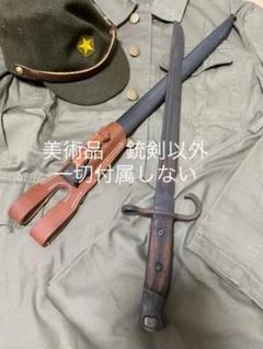 "Thumbnail of ""日本軍 三八式 歩兵銃 三十年式銃剣 美術品 蔵出"""