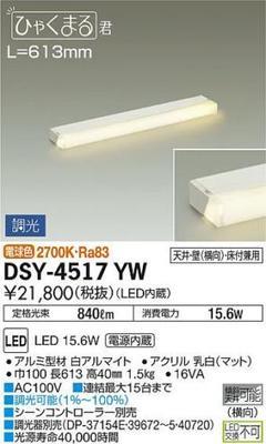 "Thumbnail of ""DAIKO 大光電機 間接照明用器具 DSY-4517YW"""