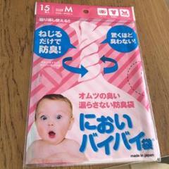 "Thumbnail of ""においバイバイ袋 15枚 Mサイズ"""