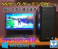 """Thumbnail of """"【SSランク】144hz新品モニター付きミドルゲーミングPC"""""""