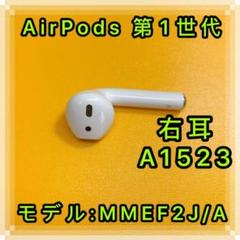 "Thumbnail of ""エアーポッズ第一世代R片耳 AirPods第1世代右耳のみ Apple国内正規品"""