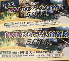 """Thumbnail of """"三重県 大台町 宿泊券 2万円分 ※5月31日まで使用可能"""""""