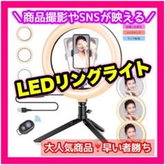 """Thumbnail of """"LEDリングライト SNS/撮影/自撮 Bluetooth リモコン コンパクト"""""""