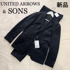 """Thumbnail of """"【新品】UNITED ARROWS & SONS セットアップ 定価5.3万"""""""