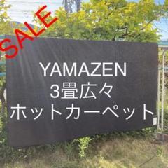 "Thumbnail of ""♡YAMAZEN ホットカーペット 3畳♡ じゅうたん 暖房"""