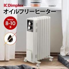 "Thumbnail of ""【新品・未使用】ディンプレックス オイルフリーヒーター ブリットシリーズ B01"""