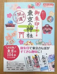"Thumbnail of ""御朱印でめぐる 東京の神社 週末開運さんぽ"""