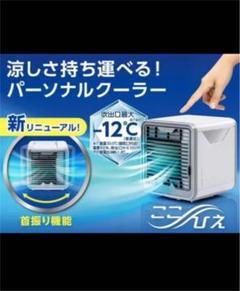 """Thumbnail of """"ここひえ R2  冷風扇 ショップジャパン"""""""