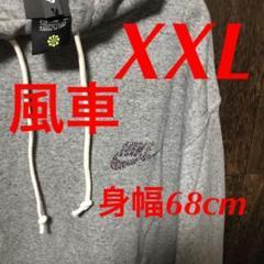"Thumbnail of ""ナイキ サステナブル 風車 オーバーサイズ フーディー XXL"""