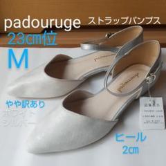 "Thumbnail of ""M 23㎝位 padouruge ストラップパンプス サンダル やや訳有 タグ付"""
