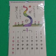 """Thumbnail of """"令和3年 2021年 ひろはまかずとしカレンダー"""""""