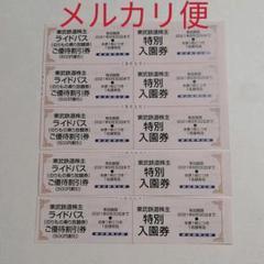 "Thumbnail of ""東武動物公園 入園券 【5枚】"""