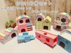 """Thumbnail of """"ハムスター鳥ペットラットマウス小動物用品ハウス可愛い家階段はしご巣箱木箱おもちゃ"""""""