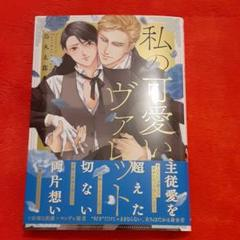 "Thumbnail of ""BLコミック 4月刊 鳥丸太郎「私の可愛いヴァレット」"""