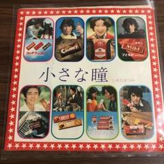 "Thumbnail of ""小さな瞳/しばたはつみ c/w MY SWEET LITLLE EYES"""