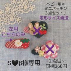 "Thumbnail of ""☆専用☆"""