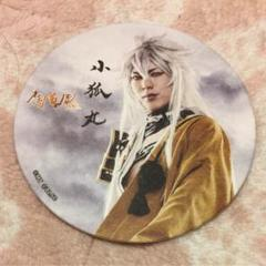 "Thumbnail of ""ミュージカル 刀剣乱舞 刀ミュ 2.5dカフェ コースター 小狐丸(北園涼)"""