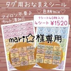 "Thumbnail of ""タグ用 お名前シール ♡色柄mix♡ 4シート"""