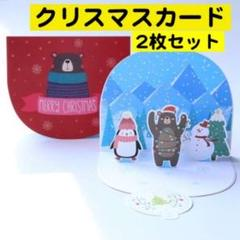"Thumbnail of ""E)2枚セット 3D クリスマスカード くま 封筒付き"""