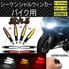 """Thumbnail of """"★新品★ リレー付き バイク用汎用シーケンシャルLEDウインカー"""""""