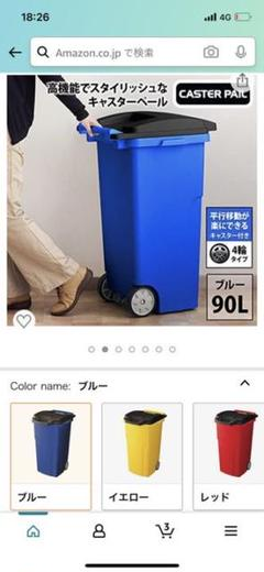 "Thumbnail of ""リス 大型 ゴミ箱 4輪 キャスターペール ブルー 70L パッキン付き"""
