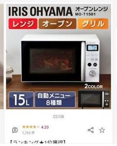 "Thumbnail of ""【2020年製】【新品同様】電子レンジ オーブン アイリスオーヤマ"""