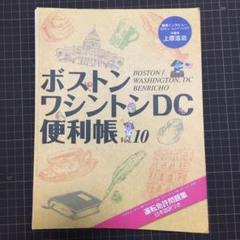 """Thumbnail of """"ボストン・ワシントンDC便利帳 Vol.10"""""""